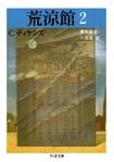 荒涼館(2)-電子書籍