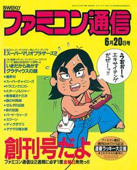 復活!ファミコン通信 <創刊号~第3号>
