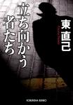 立ち向かう者たち-電子書籍