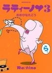 ラティーノ(3)-電子書籍
