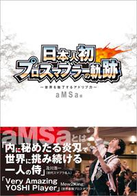 日本人初 プロスマブラーの軌跡-電子書籍