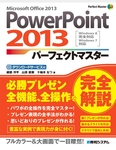PowerPoint 2013 パーフェクトマスター-電子書籍