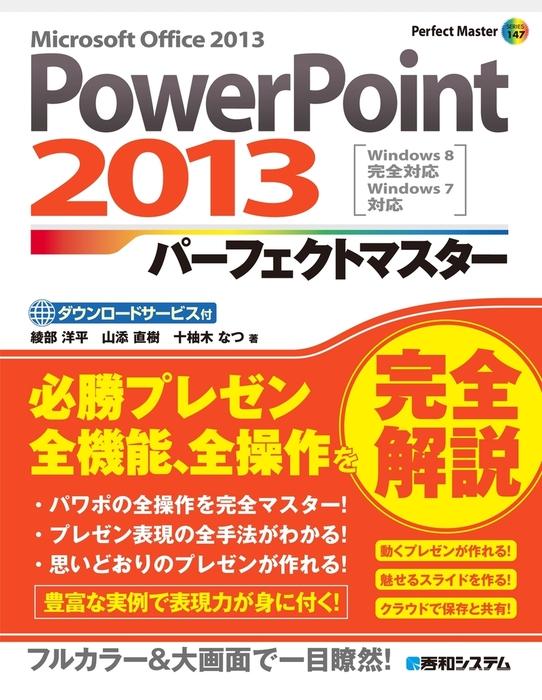 PowerPoint 2013 パーフェクトマスター拡大写真