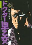 ドクター早乙女(6)-電子書籍