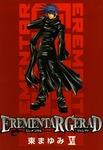 EREMENTAR GERAD 6巻-電子書籍