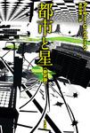都市と星(新訳版)-電子書籍