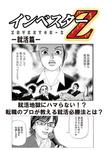 【超!試し読み】インベスターZ 就活篇-電子書籍