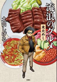 流浪のグルメ 東北めし-電子書籍