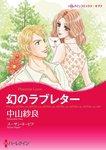 幻のラブレター-電子書籍