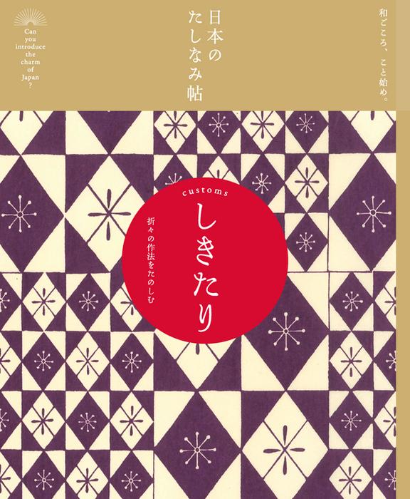日本のたしなみ帖 しきたり-電子書籍-拡大画像
