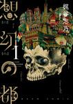 想幻の都 1巻-電子書籍