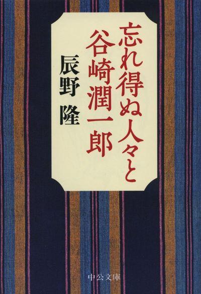 忘れ得ぬ人々と谷崎潤一郎-電子書籍