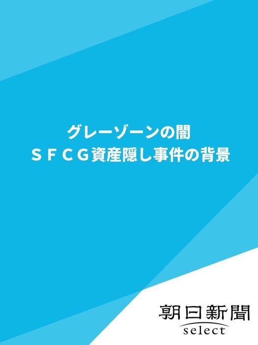 グレーゾーンの闇 SFCG資産隠し事件の背景拡大写真