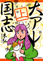 大アレ国志(コミックフラッパー)