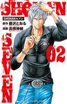 SHONANセブン 2-電子書籍