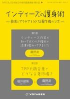 NPO法人日本独立作家同盟セミナー講演録