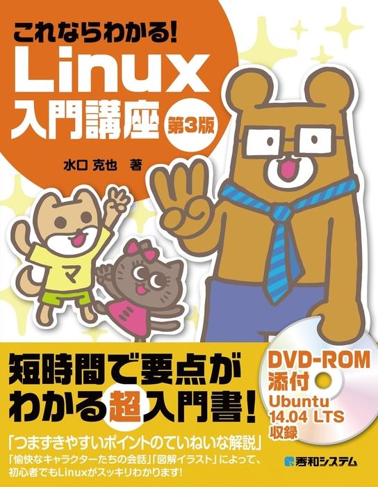 これならわかる! Linux入門講座 第3版-電子書籍-拡大画像