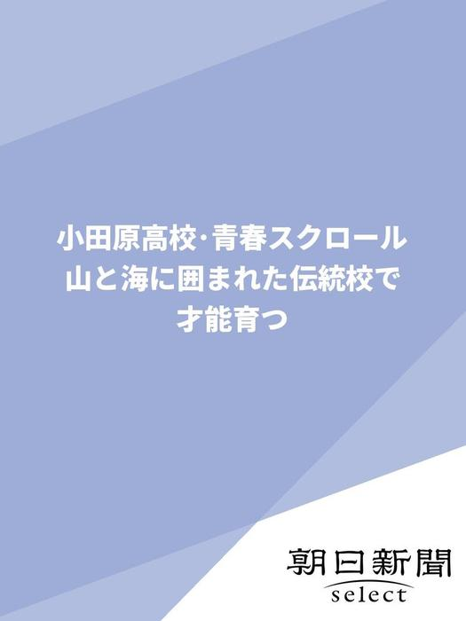 小田原高校・青春スクロール 山と海に囲まれた伝統校で才能育つ拡大写真