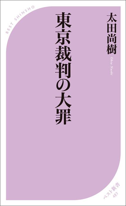 東京裁判の大罪拡大写真