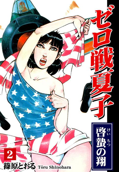 ゼロ戦夏子(2)《啓蟄の翔》-電子書籍-拡大画像