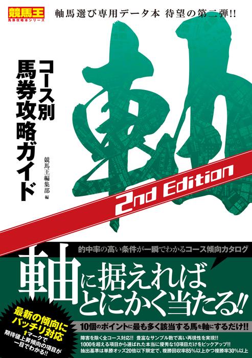 コース別馬券攻略ガイド 軸 2nd Edition拡大写真