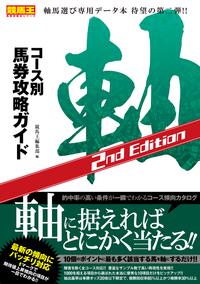 コース別馬券攻略ガイド 軸 2nd Edition-電子書籍