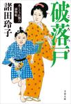 破落戸 あくじゃれ瓢六捕物帖-電子書籍