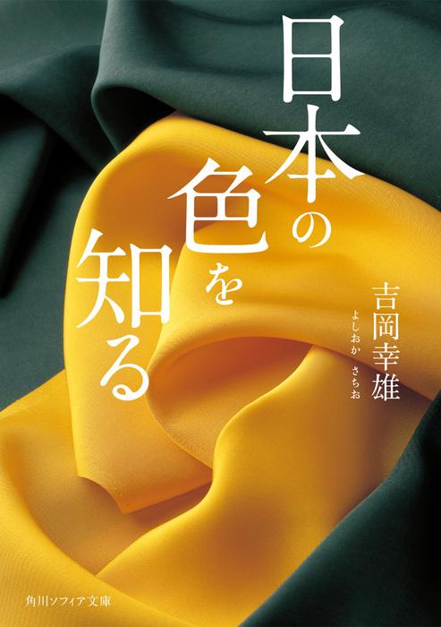 日本の色を知る拡大写真