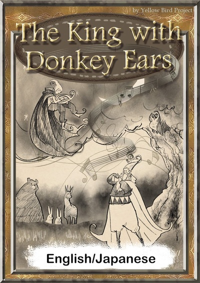 The King with Donkey Ears 【English/Japanese versions】-電子書籍