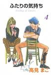 ふたりの気持ち (4)-電子書籍