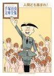人間ども集まれ! 手塚治虫文庫全集-電子書籍