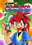 爆球連発!!スーパービーダマン 2巻-電子書籍