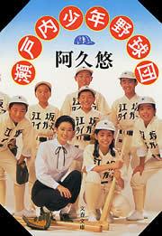 瀬戸内少年野球団拡大写真