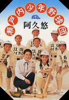 「瀬戸内少年野球団(文春文庫)」シリーズ