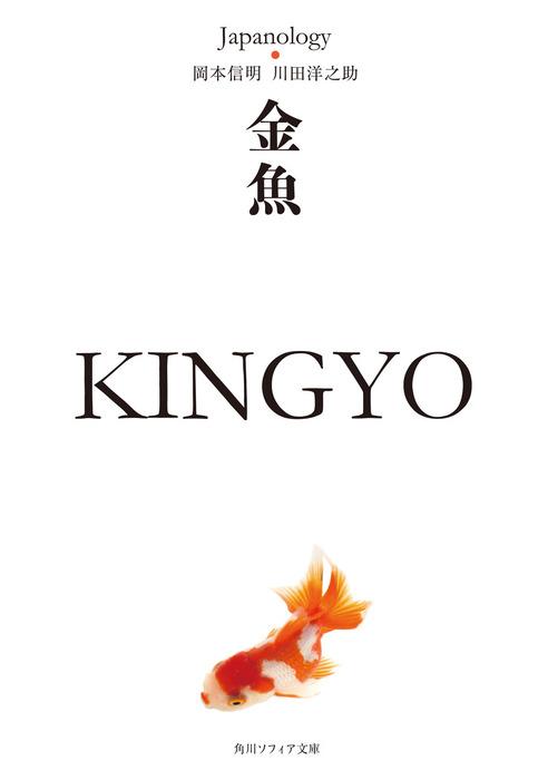 金魚 KINGYO ジャパノロジー・コレクション-電子書籍-拡大画像