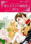 愛なき王子の婚約者-電子書籍