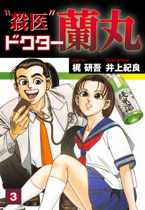 殺医ドクター蘭丸(3)-電子書籍-拡大画像