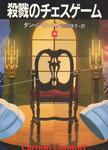 殺戮のチェスゲーム(中)-電子書籍
