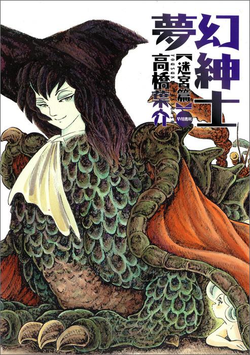 夢幻紳士 迷宮篇-電子書籍-拡大画像