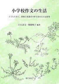 小学校作文の生活-電子書籍