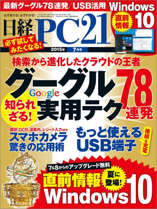 日経PC21 (ピーシーニジュウイチ) 2015年 07月号 [雑誌]拡大写真