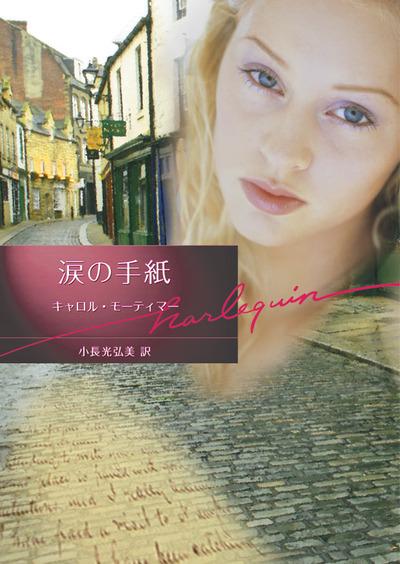 涙の手紙【ハーレクイン文庫版】-電子書籍