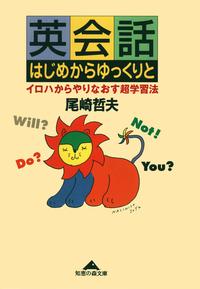 英会話 はじめからゆっくりと~イロハからやりなおす超学習法~-電子書籍