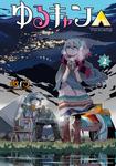 ゆるキャン△ 2巻-電子書籍