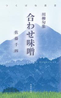 川柳句集 合わせ味噌-電子書籍
