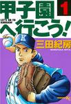 甲子園へ行こう!(1)-電子書籍