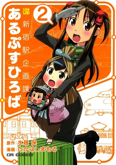 新新宿駅企画課あるぷすひろば 2-電子書籍