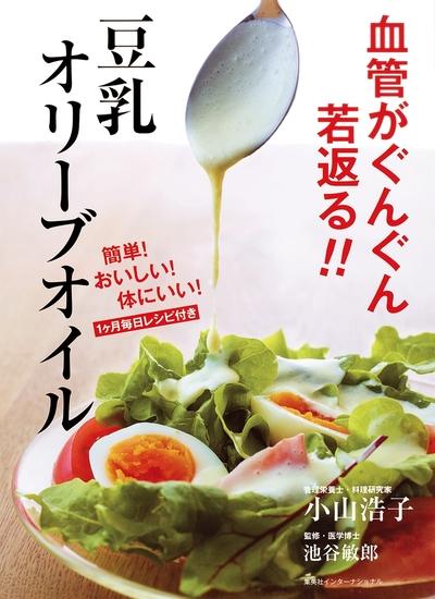 血管がぐんぐん若返る!! 豆乳オリーブオイル(集英社インターナショナル)-電子書籍