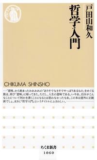 哲学入門-電子書籍