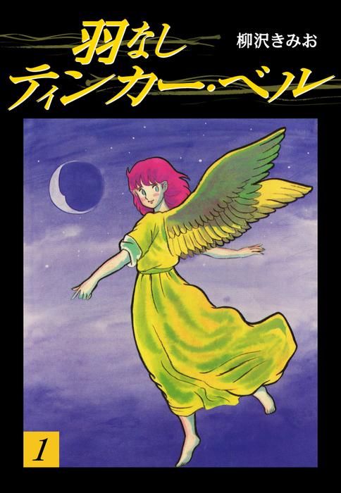 羽なしティンカーベル(1)-電子書籍-拡大画像